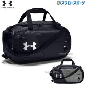 アンダーアーマー UA バッグ バック アンディナイアブル ダッフル 4.0 XS 約30L 1342655 Under Armour 野球用品 スワロースポーツ