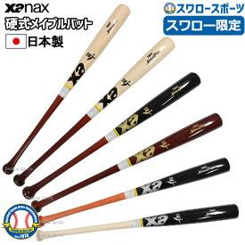 【あす楽対応】 ザナックス 硬式 バット 竹 (カラーグリップ付き) 木製 BHB-1680 硬式木製バット 野球部 硬式野球 部活 高校野球 野球用品 スワロースポーツ