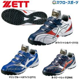 【あす楽対応】 ゼット 限定 野球 トレーニングシューズ ラフィエットBG BSR8805G ZETT 野球用品 スワロースポーツ