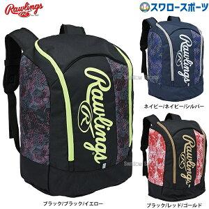 【あす楽対応】 ローリングス バッグ バックパック 30L 野球リュック EBP11S06 Rawlings 新商品 野球用品 スワロースポーツ