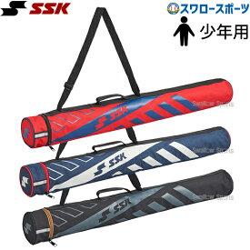 【あす楽対応】 SSK エスエスケイ ジュニア バットケース 1本用 少年用 BJ5008F バット入れ 携帯 遠征 野球用品 スワロースポーツ