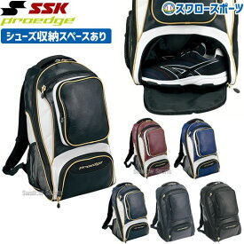 SSK エスエスケイ プロエッジ proedge バッグ バックパック 野球リュック EBA1009 バッグパック 野球リュック バック 野球部 通学 高校生 野球リュックサック デイパック 野球用品 スワロースポーツ