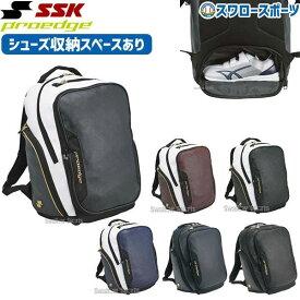 SSK エスエスケイ プロエッジ proedge バッグ バックパック 野球リュック EBA1011 野球用品 スワロースポーツ