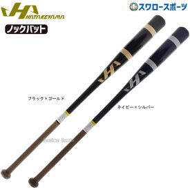 【あす楽対応】 【あす楽対応】ハタケヤマ HATAKEYAMA 限定 バット ショート ノックバット 86cm HT-S86 野球用品 スワロースポーツ