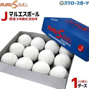 マルエスボール 軟式ボール J号球 J球 少年野球 J号 小学生向け ジュニア 新規格 1ダース (12個入) 試合球 15910 少年野球 ダース買い まとめ買い 軟式野球 野球用品 スワロースポーツ