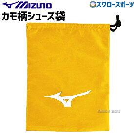 【あす楽対応】 ミズノ 限定 バッグ カモ柄シューズ袋 11GX202000 MIZUNO バック バッグ 新商品 野球用品 スワロースポーツ
