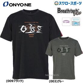 \11/1限定ポイント最大20倍/オンヨネ 野球 ONYONE ウェア ウエア ドライ Tシャツ 半袖 OKJ92993 春夏 野球用品 スワロースポーツ