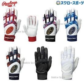 ローリングス 手袋 バッティンググローブ 両手 バッティンググラブ ハイパーグリップ 両手用 EBG10S06 大人 少年 ジュニアサイズあり 少年野球 野球用品 スワロースポーツ