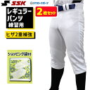 【あす楽対応】 SSK エスエスケイ 限定 野球 ユニフォームパンツ ズボン練習着 スペア レギュラーパンツ 2枚セット シ…