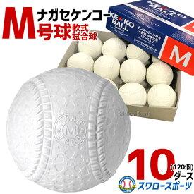 【あす楽対応】 送料無料 29%OFF ナガセケンコー KENKO 試合球 軟式ボール M号球 M-NEW M球 1ダース (12個入) ×10ダース 野球部 軟式野球 野球用品 スワロースポーツ