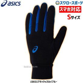 【あす楽対応】 アシックス ベースボール ASICS 限定 フリース 手袋 両手用 スマホ対応 3121A589 新商品 野球用品 スワロースポーツ