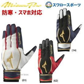 【あす楽対応】 ミズノ MIZUNO 限定 ミズノプロ 防寒 バッティンググローブ 両手 トレーニング 両手用 手袋 1EJET032 クリアランス 在庫処分 野球用品 スワロースポーツ