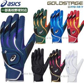 【あす楽対応】 アシックス ベースボール 手袋 バッティング用手袋 両手用 バッティンググローブ バッティング用カラー手袋 高校野球対応 3121A635 ASICS
