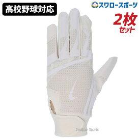 【あす楽対応】 NIKE ナイキ バッティンググローブ 両手用 Lサイズ 2組 2枚セット 手袋 ハラチ エッジ 高校野球対応 両手用 BA1015 バッティンググラブ 野球用品 スワロースポーツ