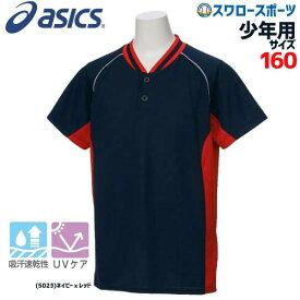 アシックス ベースボール ジュニア ベースボールシャツ Tシャツ 半袖 2ボタン BAD20J ウェア ウエア スポーツ ファッション 少年野球 春夏 野球用品 スワロースポーツ