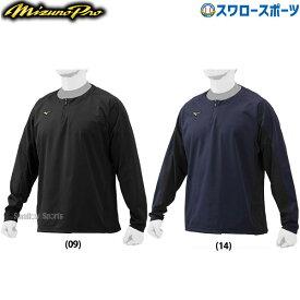 【あす楽対応】 ミズノ ミズノプロ 限定 ウェア トレーニングジャケット 12JE0J72 mizuno ウェア ウエア 練習 部活 新商品 野球用品 スワロースポーツ