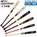 【あす楽対応】 ザナックス スワロー限定 硬式 バット 木製 BFJ メイプル BHBODMB Xanax 硬式用 木製バット 高校野球 …