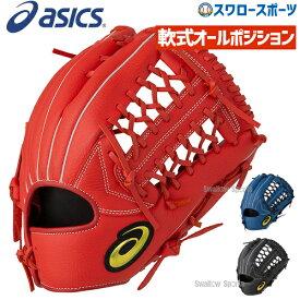 アシックス ベースボール ASICS 軟式 グローブ グラブ ネオリバイブ オールポジション用 3121A452 軟式グローブ 軟式用 大人 野球用品 スワロースポーツ