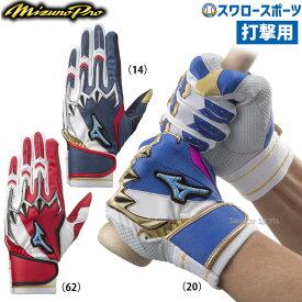 【あす楽対応】 ミズノ MIZUNO 限定 バッティンググローブ 両手 両手用 ミズノプロ 手袋 シリコンパワーアークLI 1EJEA071 MIZUNO バッティンググラブ 野球用品 スワロースポーツ