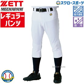 【あす楽対応】 送料無料 ゼット ウェア ウエア ユニフォームパンツ ズボン レギュラーパンツ 野球 ユニフォームパンツ ズボン ヒザ二重補強 BU1282P ZETT 新商品 野球用品 スワロースポーツ