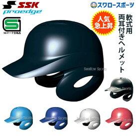SSK エスエスケイ 軟式 打者用 ヘルメット 両耳付き プロエッジ H2500 野球部 軟式野球 野球用品 スワロースポーツ