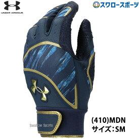 アンダーアーマー 野球 バッティンググローブ 両手 手袋 UA アンディナイアブル プロ 両手用 1364494 野球用品 スワロースポーツ