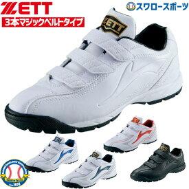 ゼット ZETT 野球 アップシューズ トレーニングシューズ ベルクロ マジックテープ ラフィエットDX2 トレシュー BSR8206 トレシュー 野球用品 スワロースポーツ
