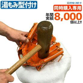 【代引、後払い不可/最短7〜9日後出荷】 スワロースポーツ 湯もみ型付け 180001 野球部