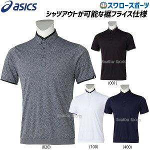 【10/25ポイント10倍】アシックス ベースボール ウェア ウエア ボタンダウンシャツ 半袖 2121A287 ASICS 春夏 野球用品 スワロースポーツ