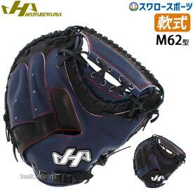 【あす楽対応】 送料無料 ハタケヤマ HATAKEYAMA キャッチャーミット 捕手用 限定 軟式 M62型 右投用 PRO-M62 軟式用 グローブ グラブ ミット 野球用品 スワロースポーツ