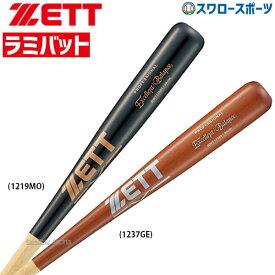 【あす楽対応】 ゼット ZETT 硬式木製バット 竹 竹バット ラミ エクセレントバランス BWT17584 アウトレット クリアランス 在庫処分 野球部 部活 高校野球 野球用品 スワロースポーツ