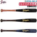 【あす楽対応】 久保田スラッガー 限定 ショートバット BAT-24型 片手用 LT20-UB4 野球用品 スワロースポーツ