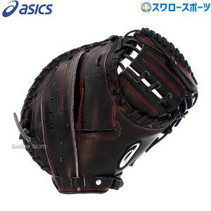 【あす楽対応】 送料無料 アシックス ベースボール ASICS 硬式 キャッチャーミット 捕手用 高校野球対応 3121A649 野球用品 スワロースポーツ