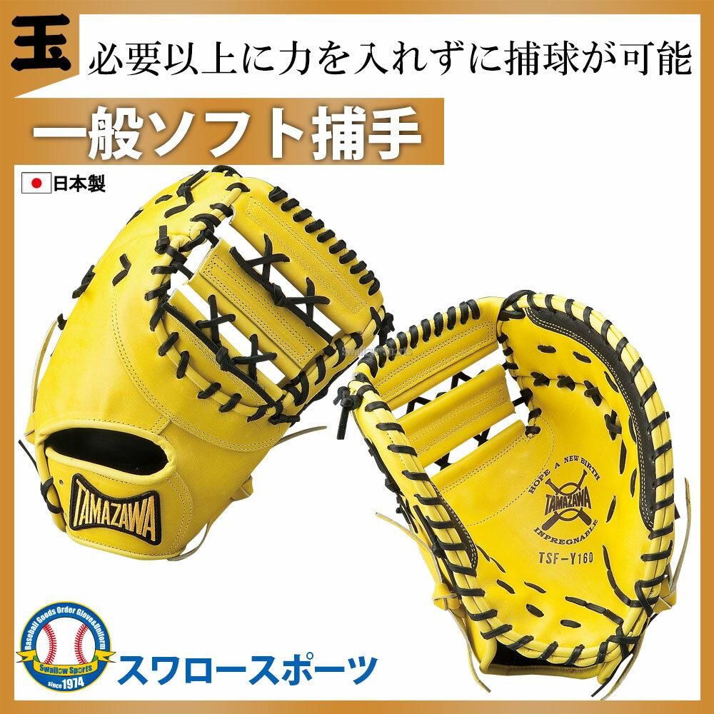 玉澤 タマザワ ソフトボール キャッチャーミット TSF-Y160 ソフトボール グローブ キャッチャーミット 野球用品 スワロースポーツ