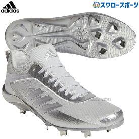 【タフトーのみ可】アディダス Adidas スパイク 樹脂底 金具 野球スパイク アディゼロ スタビル 5-TOOL FY1798 野球用品 スワロースポーツ