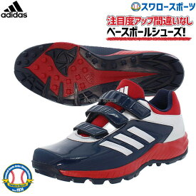【あす楽対応】 送料無料 adidas アディダス 野球 アップシューズ トレーニングシューズ アディピュア adipure TR AC EPC54 EG2406 靴 シューズ トレシュー 野球用品 スワロースポーツ