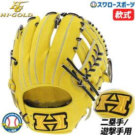 【あす楽対応】 送料無料 ハイゴールド Hi-Gold 軟式 グローブ グラブ 己極 AS 二塁手・遊撃手用 内野手用 大人 OKG-9004 野球部 部活 野球用品 スワロースポーツ