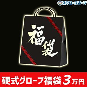 【松】5.5〜6万円相当!スワロースポーツ 福袋 硬式 外野手用 外野手 グラブ グローブ FUKU-SW