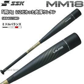 【あす楽対応】 送料無料 SSK エスエスケイ 軟式バット 一般軟式 FRP製バット MM18 ミドルバランス SBB4023MD 野球用品 スワロースポーツ