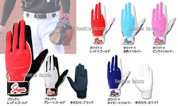 久保田スラッガー 守備用手袋(片手) S-70 野球用品 スワロースポーツ
