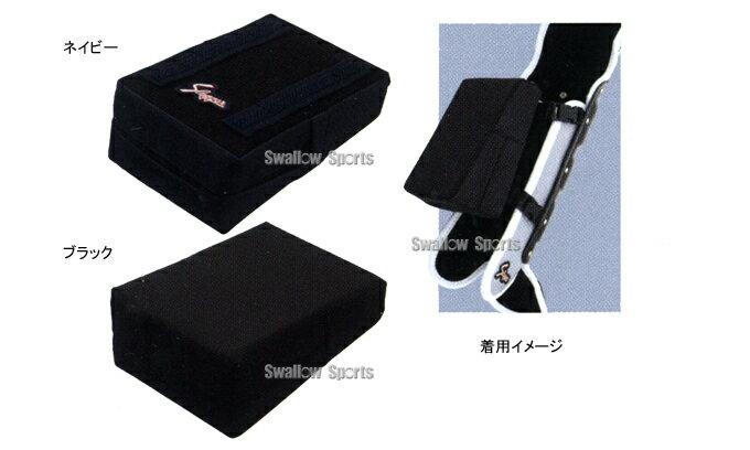 久保田スラッガー キャッチャー用フットレスト CLF-110 野球用品 スワロースポーツ