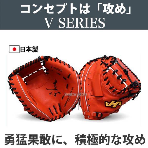 ハタケヤマ hatakeyama 硬式キャッチャーミット V-M8WR グローブ 硬式 キャッチャーミット 野球用品 スワロースポーツ