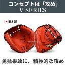 【あす楽対応】 ハタケヤマ 硬式キャッチャーミット V-M8WR ★HSA グローブ 硬式 キャッチャーミット 野球用品 スワロースポーツ