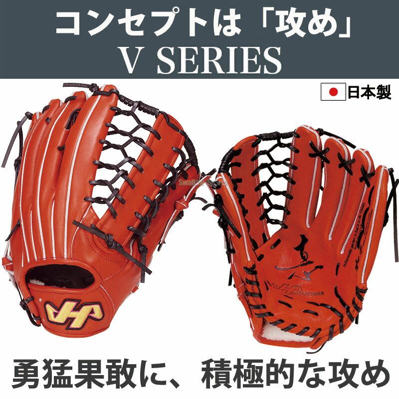 ハタケヤマ hatakeyama 硬式グローブ グラブ 外野手用 V-81WR グローブ 硬式 外野手用 野球用品 スワロースポーツ