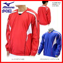 【あす楽対応】 ミズノ 少年 ジュニア トレーニングウェア(上) Vネックジャケット長袖 52WJ140 【Sale】 スポーツ …