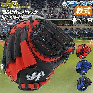 ハタケヤマ 軟式 少年用キャッチャーミット PRO-JC8 [...