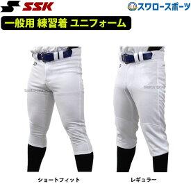 【あす楽対応】 送料無料 45%OFF SSK エスエスケイ 野球 ユニフォームパンツ ズボン 練習着 スペア ユニホーム ウェア 高校野球 ウエア 野球部 野球用品 スワロースポーツ