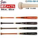 【あす楽対応】 久保田スラッガー 限定 硬式 木製 バット メイプル バット 212型 LT20-UB1 slugger 野球用品 スワロースポーツ