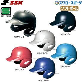 送料無料 SSK エスエスケイ ソフトボール 打者用 ヘルメット 両耳付き H6500 部活 野球部 野球用品 スワロースポーツ