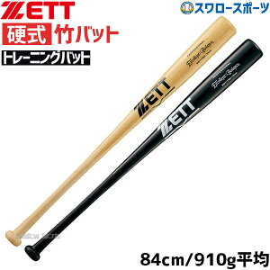 ゼット 硬式用 硬式 木製 硬式木製バット 竹バット エクセレントバランス BWT17084 ZETT 硬式用 木製バット 野球用品 スワロースポーツ